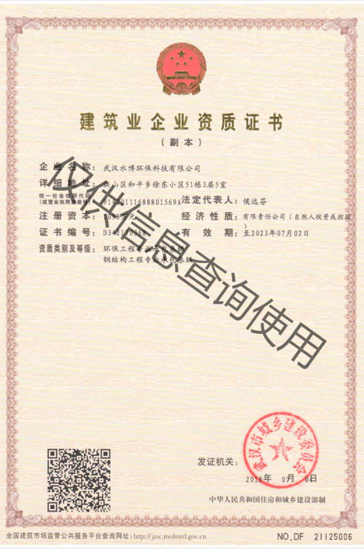 环保工程专业承包证书