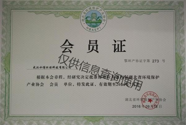 湖北环保产业协会证书