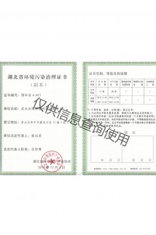 湖北省环境污染治理证书